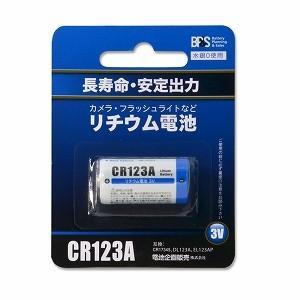 ライト・カメラ用リチウム電池 BPS CR123A-1P|bp-s