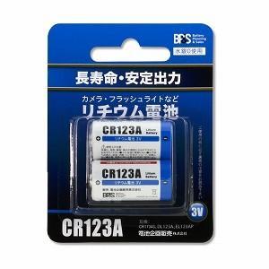 ライト・カメラ用リチウム電池 BPS CR123A-2個パック|bp-s