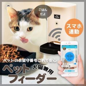 犬猫用 自動給餌器 自動餌やり機 スマホ連動 タイマー式音声録音機能付き オートフィーダーカメラ付 PF-103|bp-s
