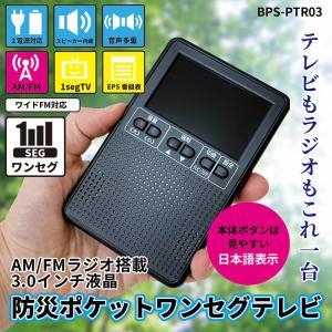 【日本語表示ボタン】BP&S 3インチ液晶 防災ポケットワンセグテレビ BPS-PTR03 AM/FM/ワイドFM対応 2電源USB給電対応 ワンセグTVラジオ 防災テレビラジオ|bp-s