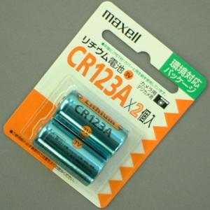 maxell CR123A.2BP(2本パック)|bp-s