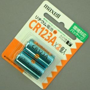 【メール便】maxell CR123A.2BP(2本パック)|bp-s