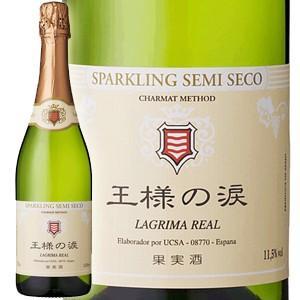 王様の涙 スパークリングワイン セミセコ 750ml(スペインワイン)|bp-s