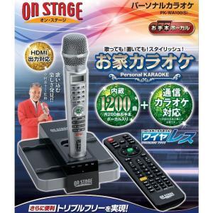 オン・ステージ パーソナルカラオケ PK-WA100(S) デジタルワイヤレスタイプ 内蔵1200曲/通信カラオケ対応/HDMI出力/2チップスロット お家カラオケ家庭用カラオケ|bp-s
