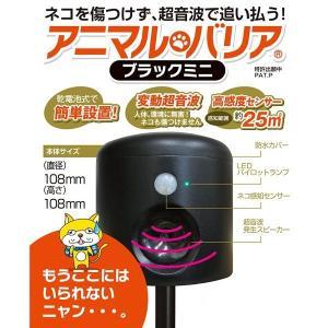 インテリムジャパン アニマルバリアブラックミニ IJ-ANB-04-BK ネコを傷つけず超音波で追い払う猫よけセンサー!乾電池式で簡単設置!野良猫対策に|bp-s