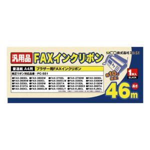 ミヨシ 汎用FAXインクリボン ブラザー PC-551対応 MCO FXS46BR-1【お取り寄せ】|bp-s