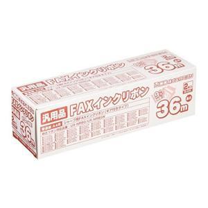 ミヨシ 汎用FAXインクリボン シャープ UX-NR8G対応 2本入り MCO FXS36SH-2|bp-s