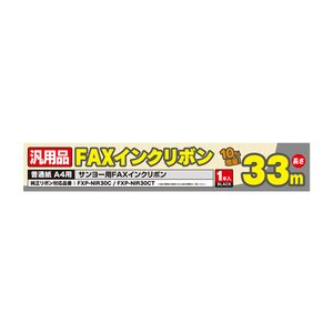 ミヨシ 汎用FAXインクリボン サンヨー FXP-NIR30C対応 MCO FXS33SA-1|bp-s