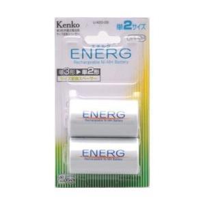 Kenko(ケンコー)単3形電池用 単2変換スペーサー 2本セット ENERG U-#20-2B|bp-s