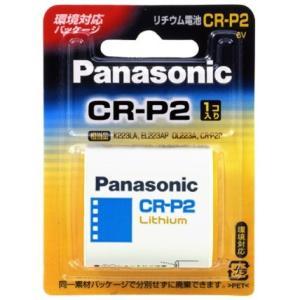 【メール便発送】 パナソニックリチウム電池CRP...の商品画像