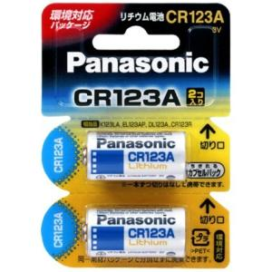 【メール便】Panasonic CR123AW 2P|bp-s