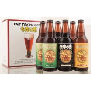 【蔵元直送】石川酒造(東京)クラフトビール 多摩の恵 3種6本セット GD-50|bp-s