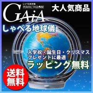 【クリスマスラッピング承ります】【単4電池10本プレゼント】ドウシシャ しゃべる地球儀 パーフェクトグローブ GAIA ガイア PG-GA15