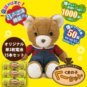 【オリジナル電池15本プレゼント】なつかしパートナー くまの子くーちゃん【正規販売店】|bp-s