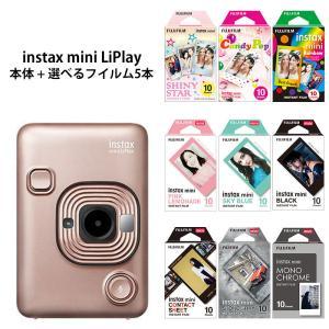 富士フィルム instax mini LiPlay チェキ リプレイ カメラ本体1台+フィルム【50枚】が選べる リプレイ|bp-s