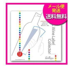 【ポスト投函便】ファンヴィーノ ワイン用ラベルコレクター (12枚入)02405|bp-s