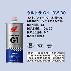 ホンダ純正 エンジンオイル ウルトラG1 10W-30 1L缶