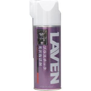 プラスチック光沢復活剤 内容量420ml
