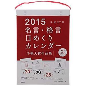 名言・格言日めくりカレンダー (E501・B5サイズ) 2015年 (カレンダー)