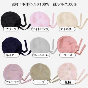 AQshop comfort silk ナイトキャップ サイズ調節紐付き ロングヘア対応 シルク100% つや髪 保湿 bd (アイボリー)|braggart4