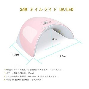 Twinkle Store 36W ホワイト ネイルドライヤー ネイル道具・ケアツール 硬化用ライト ネイルアートツール ネイルライト ? braggart4