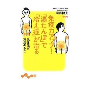 免疫力アップ 「湯たんぽ」で「冷え性」が治る 低体温が万病のもと (だいわ文庫)