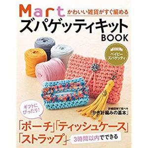 かわいい雑貨が編める Mart ズパゲッティキットBOOK (バラエティ)|braggart4
