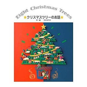 クリスマスツリーのお話|braggart4