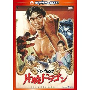 片腕ドラゴン〈日本語吹替収録版〉 DVD|braggart4