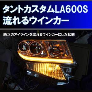 タントカスタム LA600S 純正アイラインを5倍以上明るくし、しかも 流れるウインカー にするための取り付けキット。 LA610S デイラ|braggart4