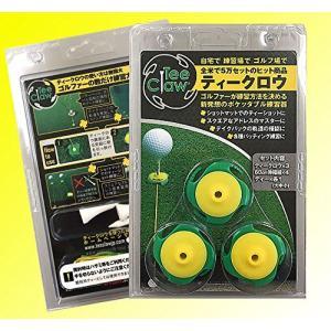 ティークロウ(Tee Claw) スイング練習機 イエロー&グリーン 人工芝マット用ティー固定具