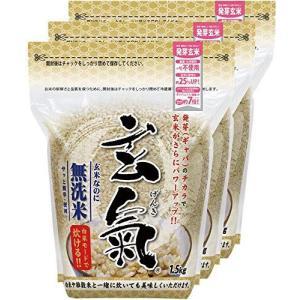 無農薬 発芽玄米 玄氣(げんき)1.5?(真空パック)×3袋|braggart4