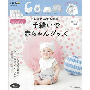 初心者さんでも簡単 手縫いで赤ちゃんグッズ 綿プリント生地版 (ベネッセ・ムック たまひよブックス)|braggart4