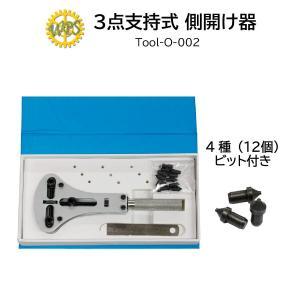 ケースオープナー 3点支持 スクリューオープナー 4種 側開け器 時計工具 腕時計工具 電池交換 修理|brain-products
