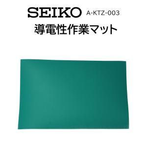 時計修理工具 導電性作業用マット SEIKO セイコー A-KTZ003|brain-products