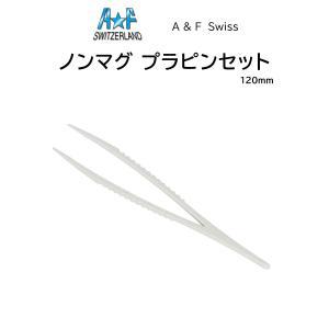 時計修理工具 プラスチックピンセット 電池交換 A&F エーアンドエフ AF16575|brain-products