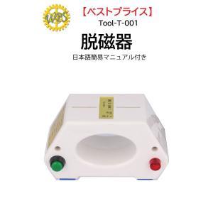 脱磁器 マグネット磁気抜き器 脱磁気 職人用工具 腕時計 時計 修理 工具|brain-products