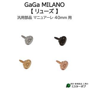 GaGa MILANO ガガミラノ マニュアーレ 40mm用 リューズ 竜頭 互換品 交換 修理 部品 パーツ 時計 腕時計 【送料無料】|brain-products