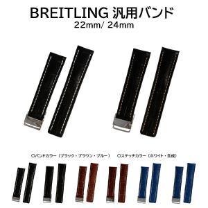 ブライトリング BREITLING 汎用 牛革 型押し ベルト バンド 幅 22mm 24mm Dバックル 交換 腕時計 時計 部品|brain-products