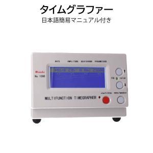 マルチファンクション タイムグラファー weishi 1000 日差測定器 工具 時計修理|brain-products