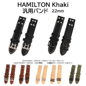 HAMILTON ハミルトン Khaki カーキ H706 バンド ベルト 汎用 レザー 牛革 ヌバック バンド交換 ベルト交換 交換 部品 パーツ 時計 腕時計 修理|brain-products