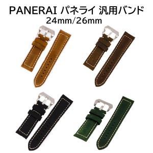 PANERAI パネライ 汎用 互換 レザーバンド 24mm 26mm バネ棒2本 シルバー尾錠 4色 ベルト バンド 腕時計修理 工具|brain-products