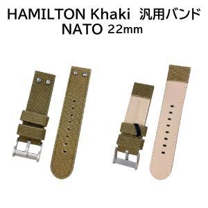 HAMILTON ハミルトン Khaki カーキ H706 バンド ベルト 汎用 nato ナトー バンド交換 ベルト交換 交換 部品 パーツ 時計 腕時計 修理|brain-products