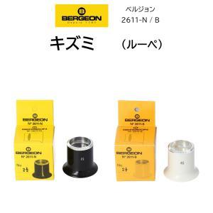 時計修理工具 キズミ ルーペ BERGEON ベルジョン 2611-B / 2611-N|brain-products