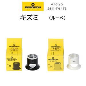 時計修理工具 キズミ ルーペ BERGEON ベルジョン 2611-TB / 2611-TN|brain-products