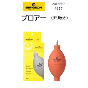 時計修理工具 ブロアー チリ吹き 塵吹き BERGEON ベルジョン 4657|brain-products