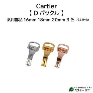 Cartier カルティエ Dバックル 汎用 16mm 18mm 20mm 3色 シルバー ゴールド ローズゴールド バネ棒付き 交換 部品 パーツ 時計 腕時計 修理 【送料無料】|brain-products