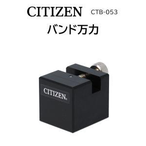 時計修理工具 バンド万力 CITIZEN シチズン CTB-053|brain-products