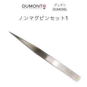 時計修理工具 精密ピンセット ノンマグネットピンセット DUMONT デュモン NO.1 Dumoxel(デュモクセル)|brain-products