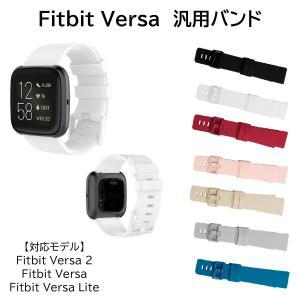 Fitbit Versa 2 フィットビット ヴァーサ 汎用 互換 バンド ベルト ストラップ ラバ...